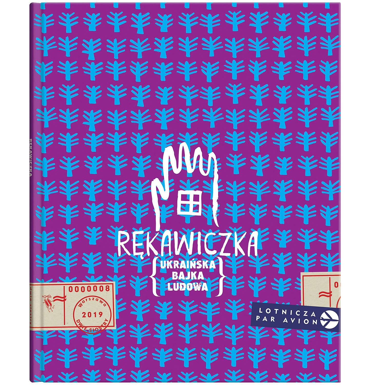 Endo - Rękawiczka, Romana Romanyszyn, Andrij Łesiw, Dwie Siostry BK04147_1